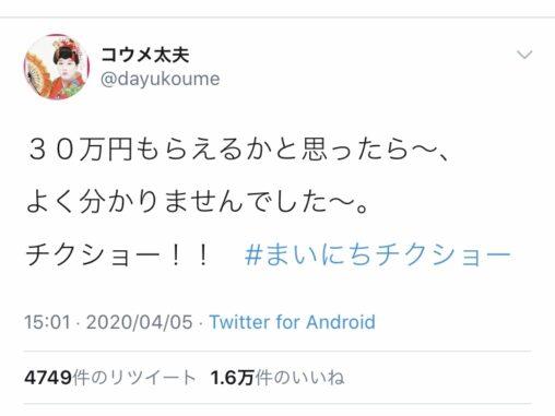 【毎日チクショー】小梅太夫さん、普通に面白い(実力でした!)