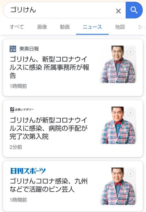 【誰!】福岡の人気タレント、ゴリけんさん国民的スターだった