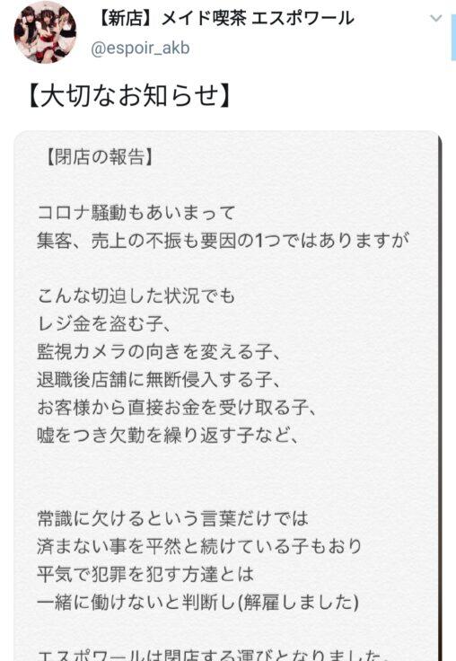 【エスポワール閉店理由!】メイド喫茶の民度、低すぎる(クズ従業員)