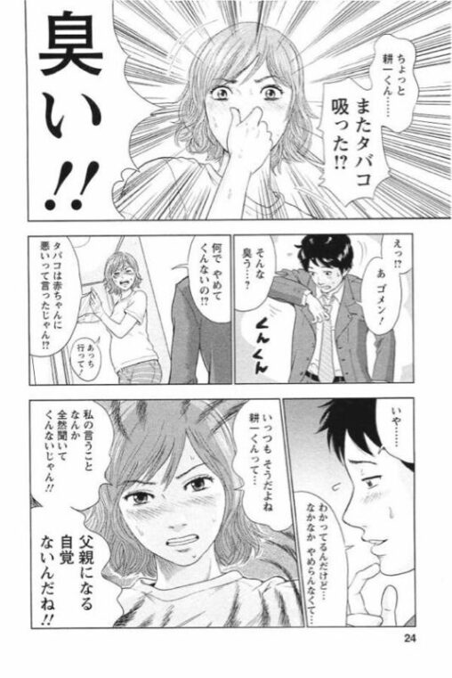 【謝って!絵】女の面倒臭さがいやというほど分かる漫画が発見される
