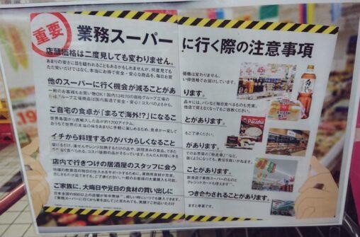 【行く際の注意事項!】業務スーパーがヤバ過ぎる(怖い)