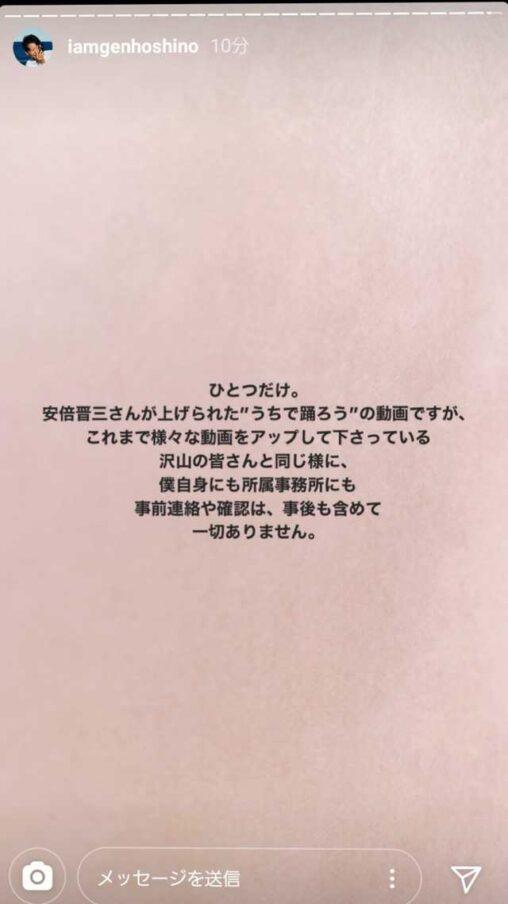 【昭恵ちゃんもうちで踊ろう】星野源が安倍晋三総理の動画に対して言及