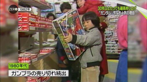 【昔からガンダムは大人気!】ガンプラ、売り切れ続出