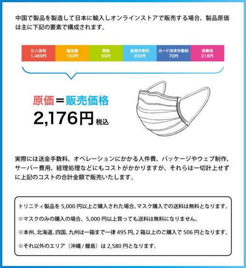 【トリニティ!】使い捨てマスク、原価で販売される(高騰表示)