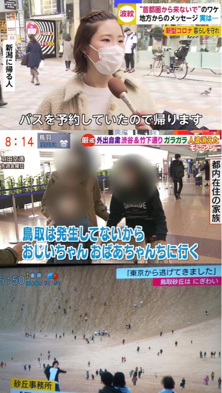 【ウイルスの帰省】都会民さん、コロナが怖いので田舎のおじいちゃんおばあちゃんの家へ続々と逃げ始める(鳥取県)