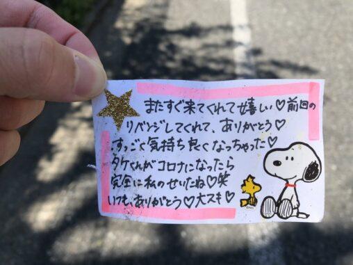 【前回のリベンジ!】風俗嬢からメッセージカード貰ったンゴ