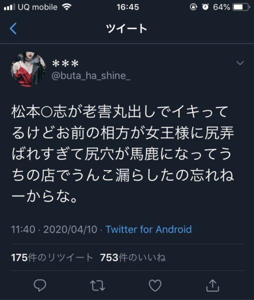 【流れ弾】松本人志さん、イキって風俗嬢を敵に回した結果、肛門プレイを暴露されてしまう