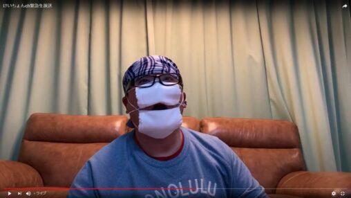 【天才】極楽とんぼ山本圭壱氏、安倍さんの布マスクを馬鹿にしてしまう