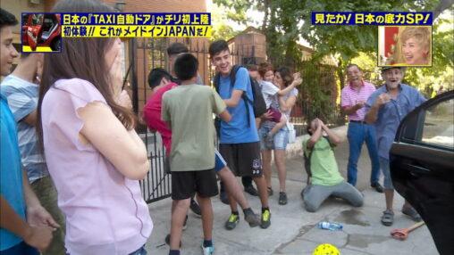 【やらせ?】チリ人、日本のタクシーの自動ドアに驚嘆する