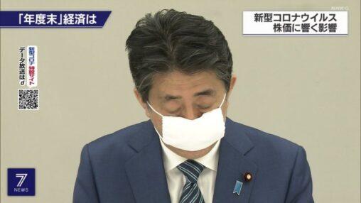 【マスクのクセ!】安倍晋三さん、この非常事態の中笑わせに来る