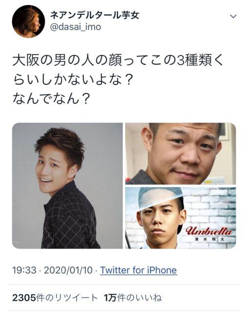 【タイプ】ツイッター女子「大阪の男の人の顔は3種類くらいしかない」