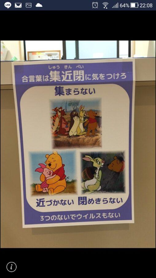 【迷惑行為】病院に貼ってあるポスターがガチでヤバすぎると大問題に、これは戦争か?