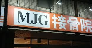 【豪邸】破産した接骨院チェーン大手の「MJG」木崎優太社長(33)が凄い