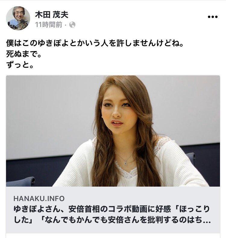 【テロリスト】ゆきぽよ「安倍動画いいじゃん🎵」リベラルじじい「😡」シュパパパ