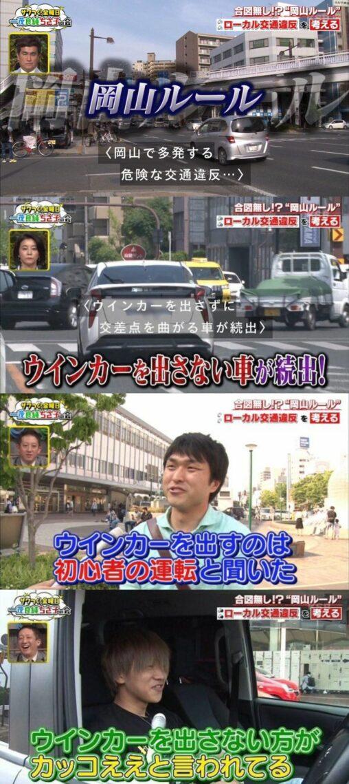 【嘘だろ!交通違反じゃん】岡山ルールってマジなん?(ウインカー)