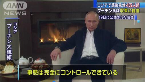 【かっこいい】プーチン大統領「完全にコントロールできている」やっぱすごい(コロナ)
