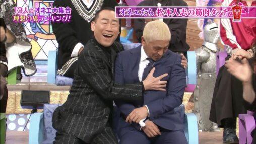 【筋肉タッチ!】松本人志、大勢の男に襲われてしまう