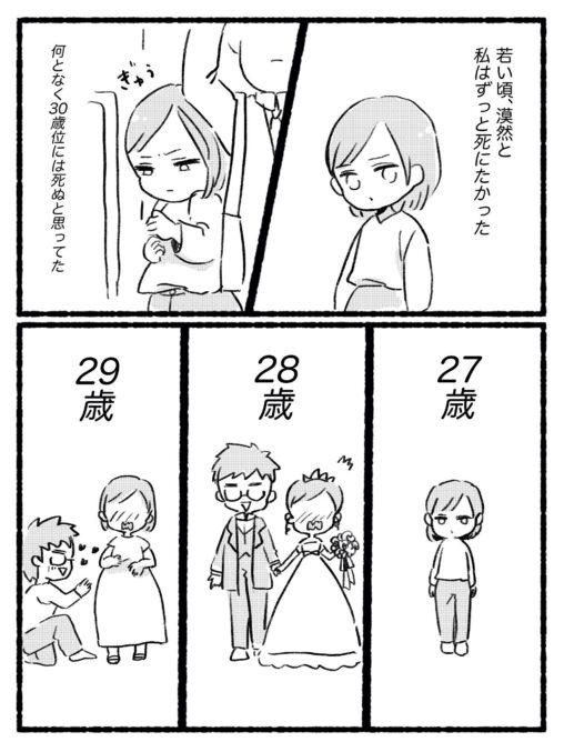 【感動漫画カス】女さん「私はずっと死にたいと思いながら生きてきた」