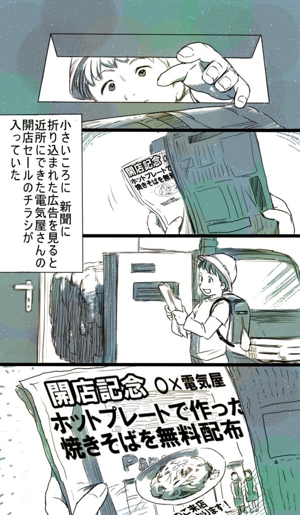 【夫婦漫画】彡(^)(^)「おっ!電気屋の開店セールで焼きそば無料配布してるやんけ!貰いに行ったろ!」