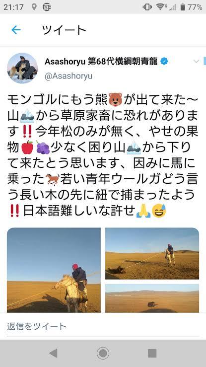 【純粋に日本語が面白い?】朝青龍のツイッターワロタ