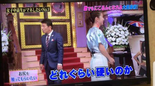 【動画!】上田晋也さん、藤田ニコルのケツを手で触りまくる