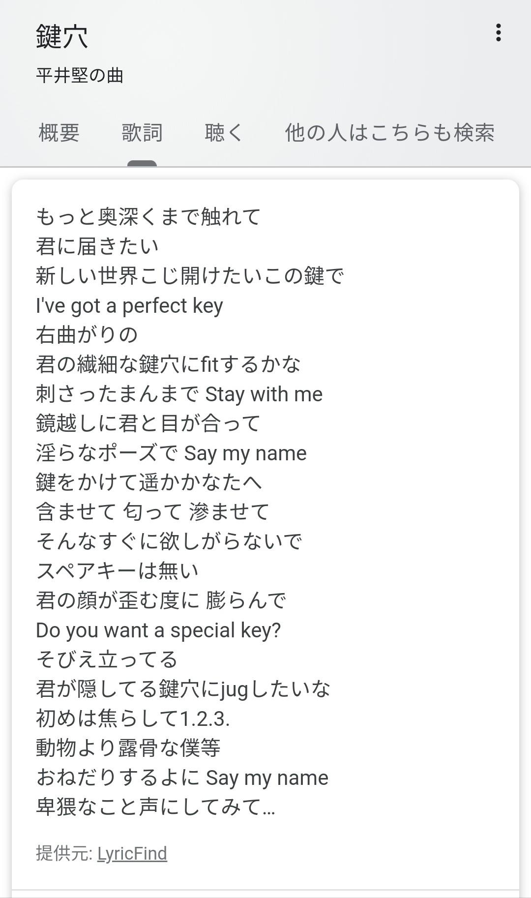 【刺さったまんまの鍵穴!】平井堅さん、あまりにも露骨過ぎる