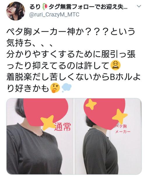 【評判】巨乳女子の間でおっぱいを小さく見せる「ぺた胸メーカー」が流行してしまう