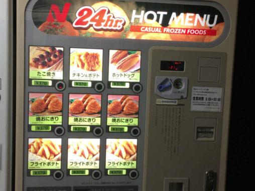 【インスタ映え】370円のたこ焼きがまるでアイスの「ピノ」みたいでお洒落だと話題に