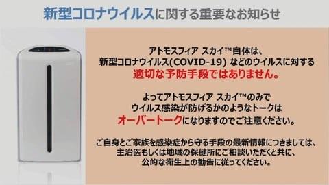 【スカイ】アムウェイ社さん、ついにコロナを除去できる空気清浄機を開発する!