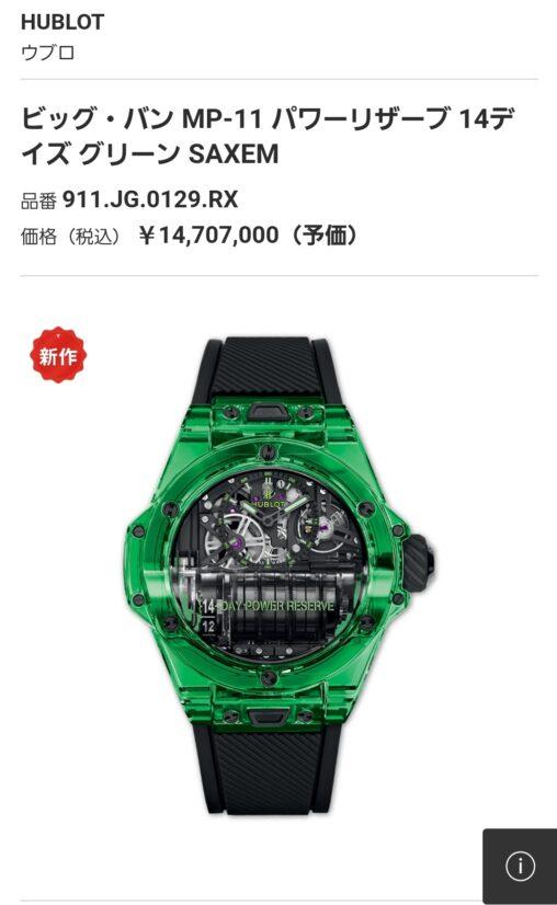 【BIG BANG MP11 GREEN SAXEM】おもちゃみたいな時計が1400万円