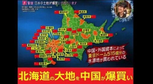 【土地買収侵略!】中国人が北海道に移住しまくっている理由が判明か?