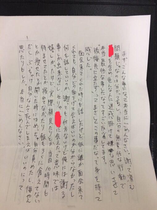 【性犯罪】ツイッター女さん「彼氏が強制わいせつで捕まって謝罪の手紙が来た」パシャッ