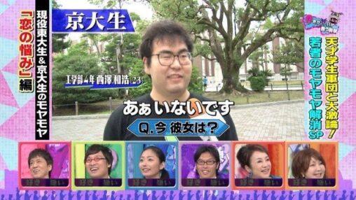【思わせぶりな行動!】イケメン京大生、女にキレる