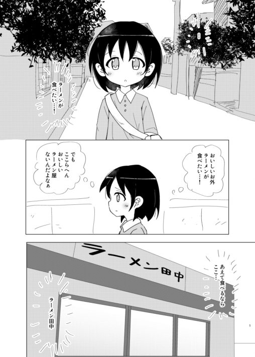 【マズイものはマズイ!】やったー漫画描けたよー(´・ω・`)