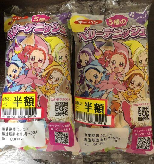 【おじゃ魔女】ミ( Ꙭ)「お、プリキュアパンが半額やんけ!買ったろ!………ん?」