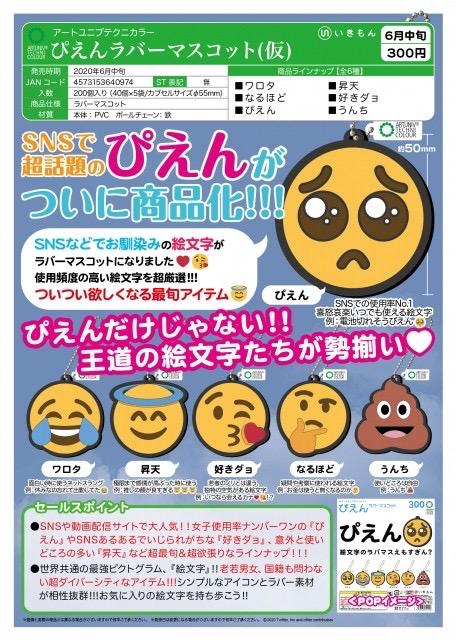 【絵文字グッズ?】🥺「ぴえん」ついに商品化(ラバーマスコット)!