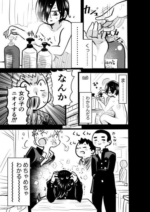 【桜井のりお僕ヤバ】オタクが姉のシャンプー使った結果w