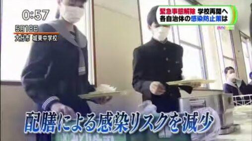 【学校再開!】緊急事態宣言解除後の給食