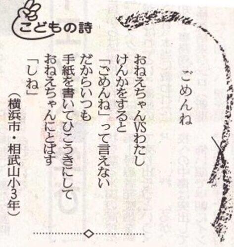 【こどもの詩】JS(9)「お姉ちゃんとけんかするとごめんねって言えないから手紙を飛行機にして気持ちを伝えます」