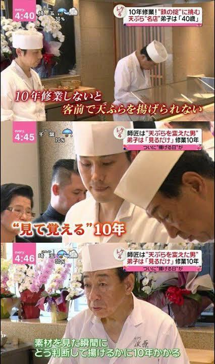 【師匠と極める】天ぷら職人見習いさん、『見るだけの修行』に10年近い歳月を費やしてしまう