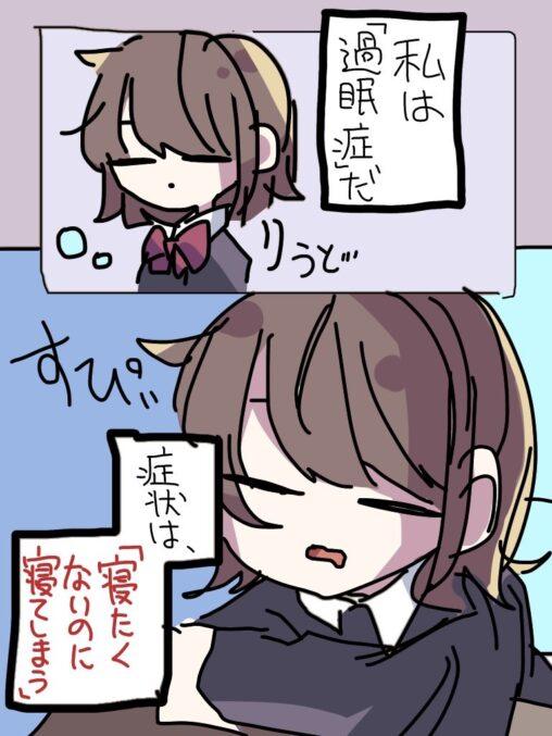 【辛い】twitter女「私は過眠症という病気です。勉強したくても寝てしまいます。理解してもらうためにフルカラー漫画にしました」