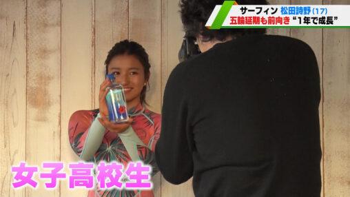 【松田詩野 !】ブッリブリな女子高生プロサーファー、発見される