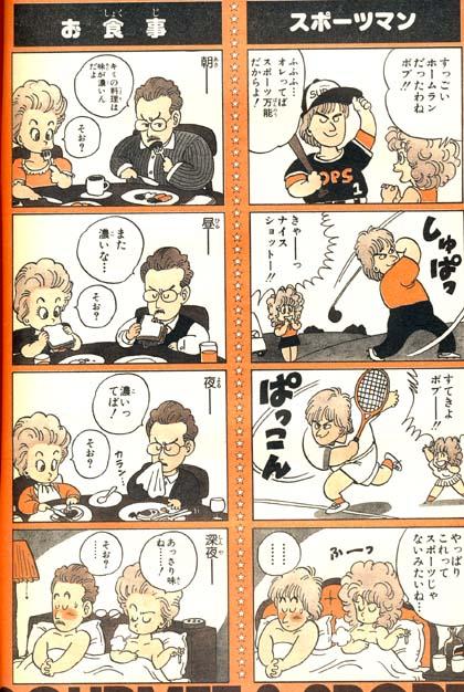 【ギャグ!】鳥山明さんが40年前に描いた4コマ漫画がこちら…