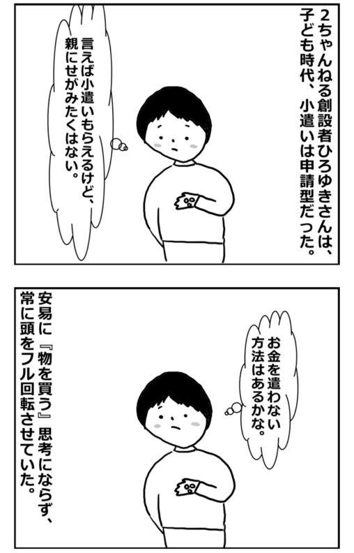 【自販機は人生で5回!お金ルール】ひろゆき、可愛く漫画化される