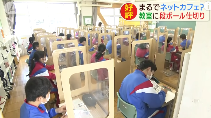 【段ボール仕切り】コロナ対策で小学生が個室型教室に
