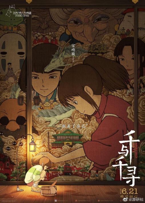 【トトロも有り!】中国の千と千尋の神隠し宣伝ポスター