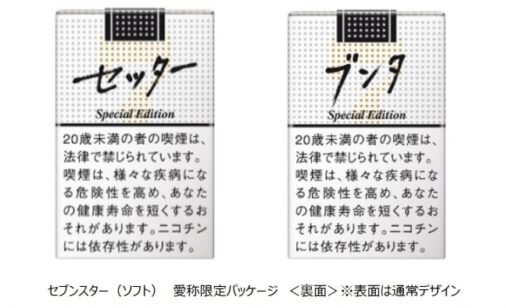 【たばこ】JT、セブンスターに「セッター」「ブンタ」の限定デザイン