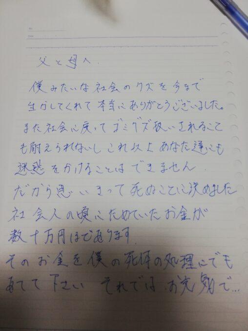 【ありがとう感謝】無職だけど今から死のうと思うから手短に遺書書いた