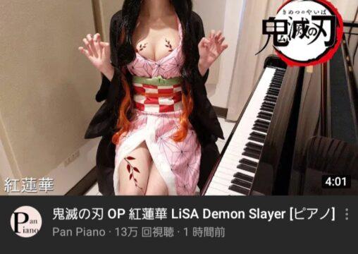 【パンピアノ!】ねずこ「おっぱいの呼吸、乳の型!」