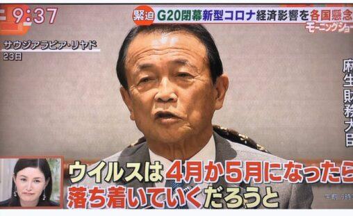 【導き!神の年寄り】麻生太郎、預言者だったw